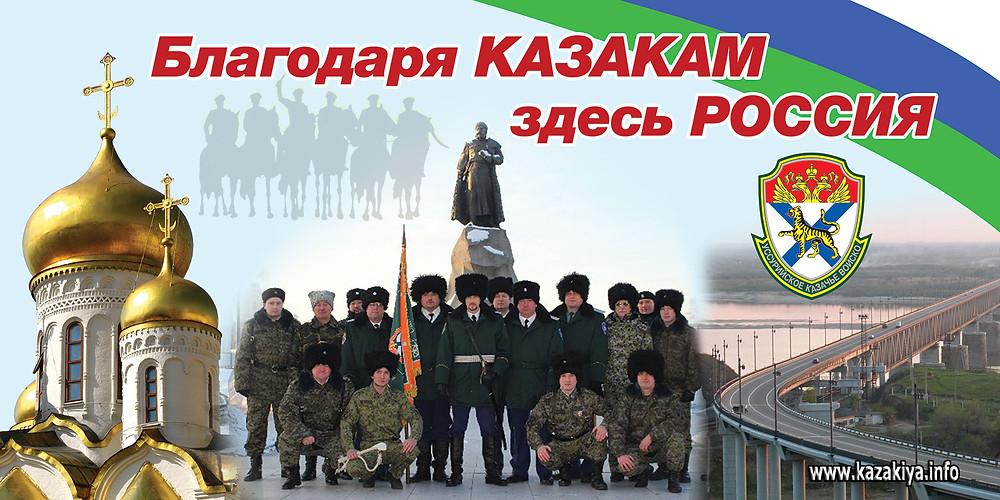 Благодаря-казакам-здесь-Россия.jpg