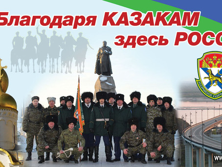 Благодаря казакам здесь Россия!