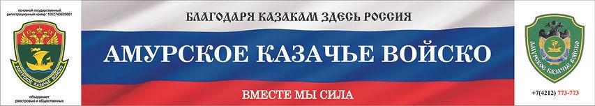 баннер 1х5 -АКВ.JPG