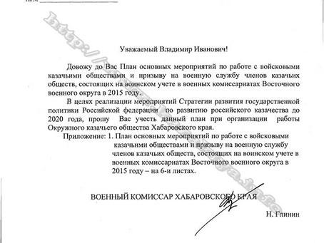 План основных мероприятий по работе с войсковыми казачьими обществами и призыву на военную службу чл