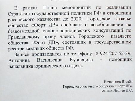 """Юридическая консультация для Казаков ГКО """"Форт ДВ"""" на безвозмездной основе"""