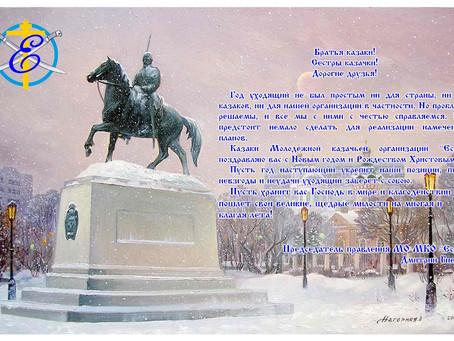 """Поздравление с Новым годом и Рождеством от председателя правления МО МКО """"Есаул"""""""