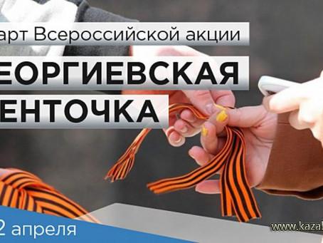 """Акция """"Георгиевская ленточка"""" стартовала в Хабаровске"""