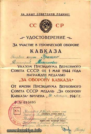 Удостоверение к медали выданной Казаку