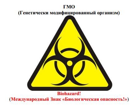 ГМО (Генетически модифицированный организм)