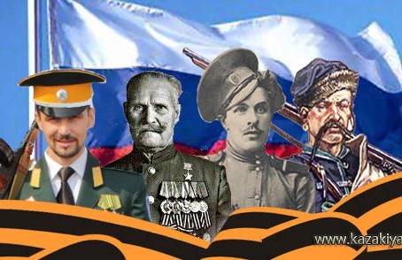 Открытое обращение Атаманов казачьих обществ и общественных объединений казаков