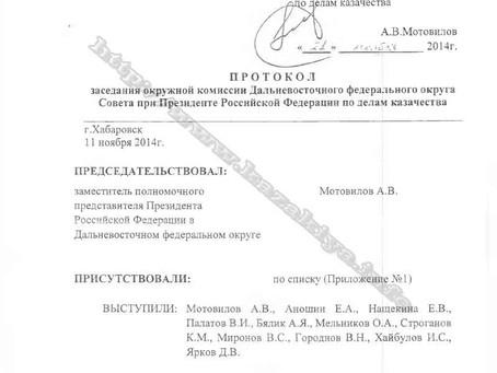 Протокол заседания окружной комиссии Дальневосточного федерального округа Совета при Президенте Росс