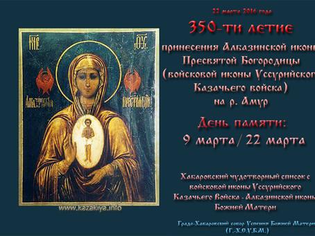 350-ти летие перенесения Албазинской иконы Божией Матери на реку Амур