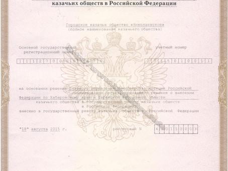 Поздравляем Николаевское Городское Казачье общество