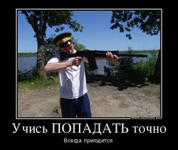 427665_uchis-popadat-tochno_demotivators_to.jpg