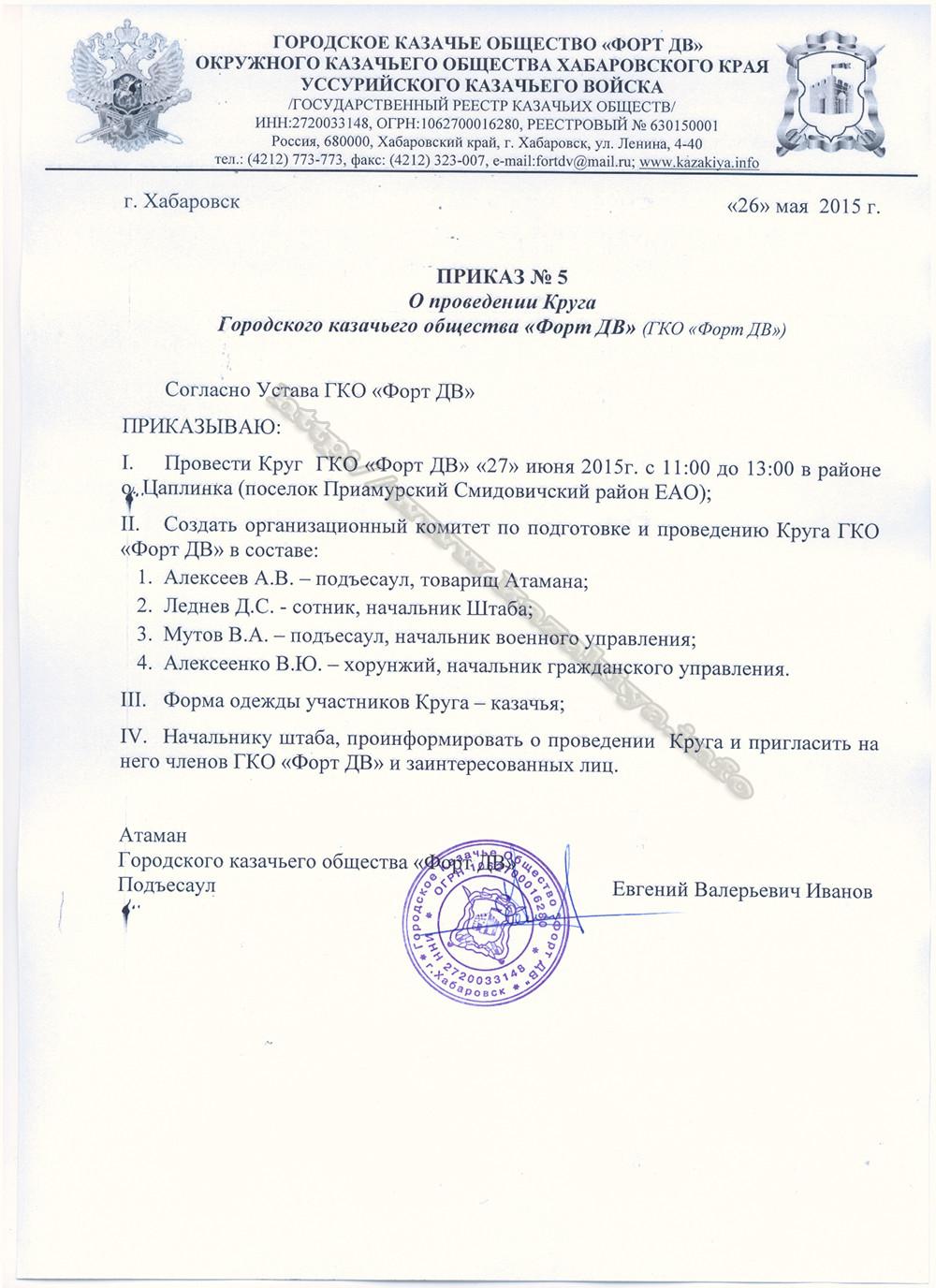 приказ-по-Кругу-Форт-ДВ-27-июня-2015.jpg