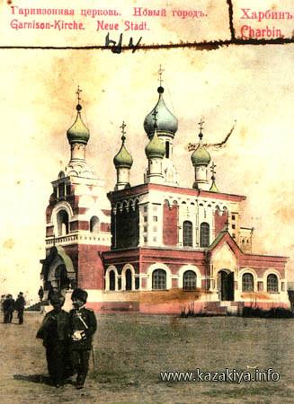 Свято-Иверская церковь в Харбине