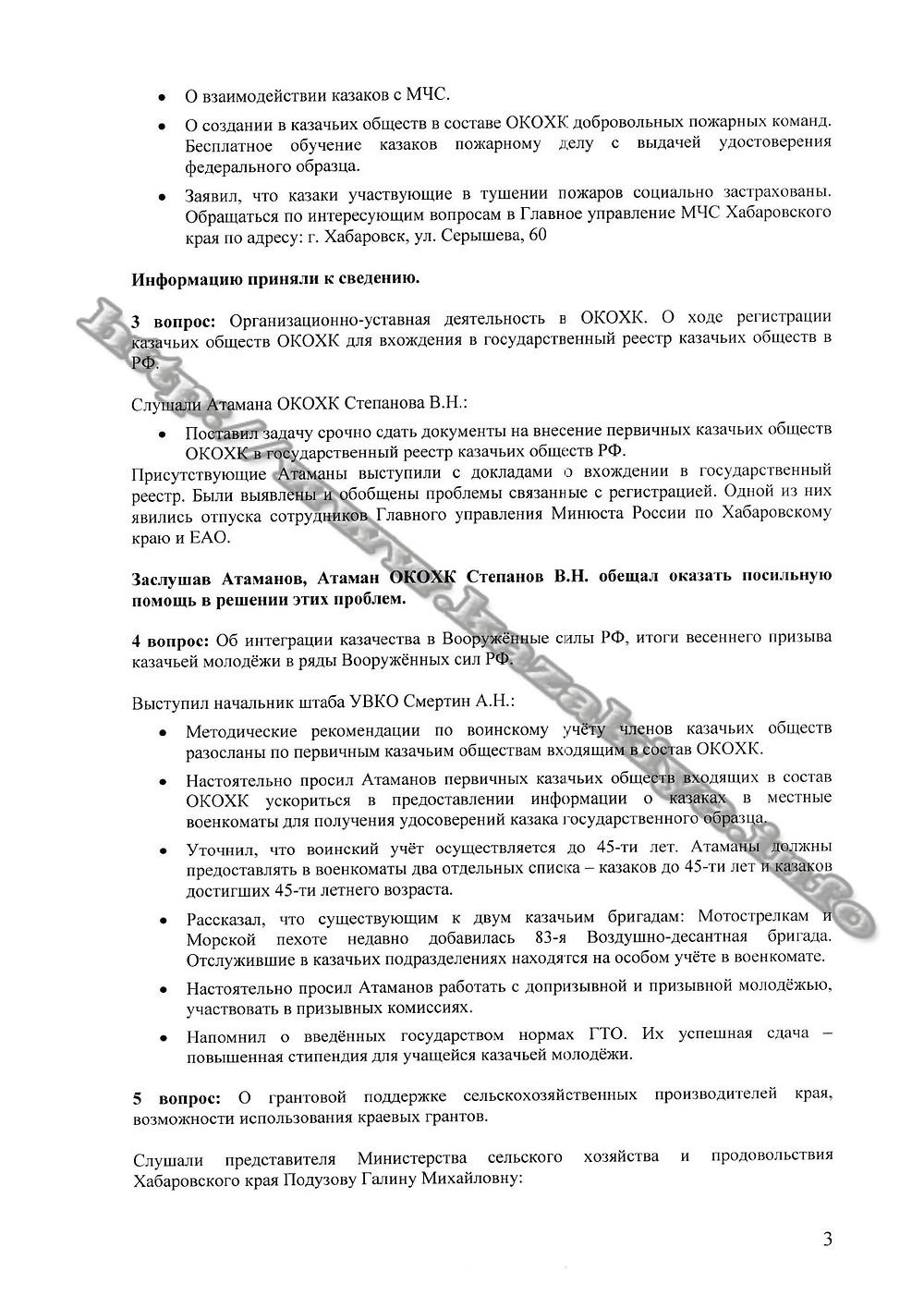 Протокол-Совета-Атаманов-ОКОХК-20.08.14-страница3.jpg