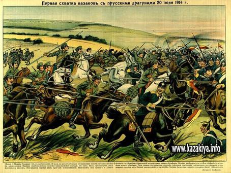 Столетие Великой войны