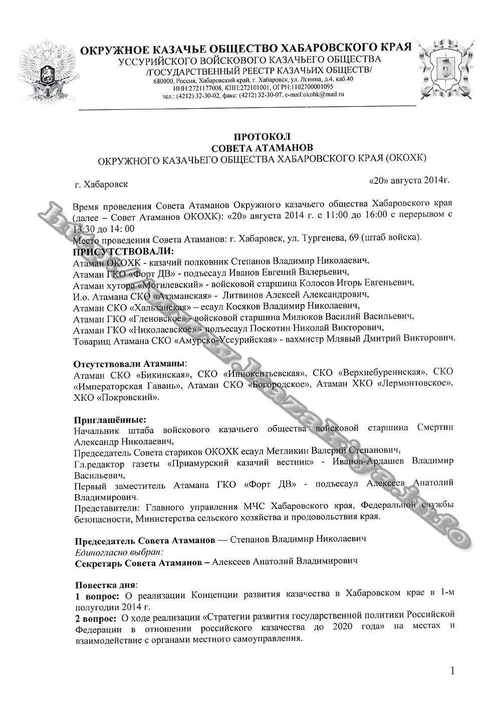 Протокол-Совета-Атаманов-ОКОХК-20.08.14-страница1.jpg