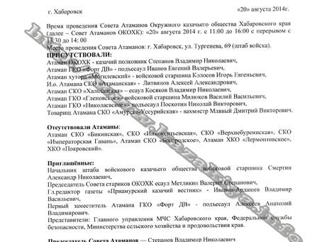 Протокол Совета Атаманов Хабаровского края