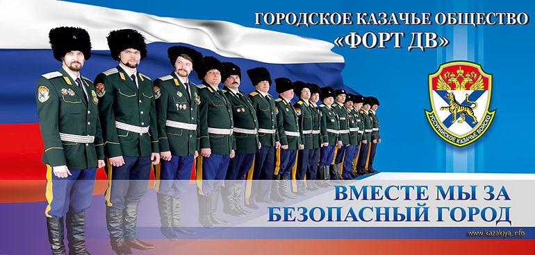 уссурийское казачье войско