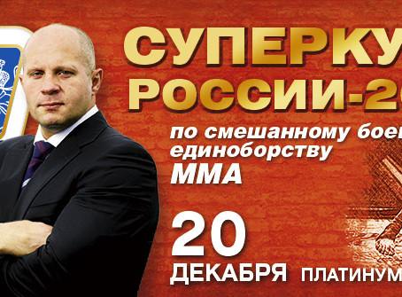 Панкратион в Хабаровске 20 декабря 2014 г. Казачья доблесть