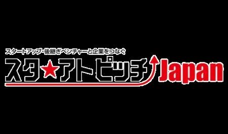 日経新聞主催の「スタ☆アトピッチJapan」に出場