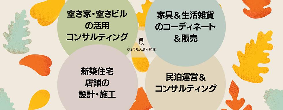 2000-780ひょうたん島不動産スライドバナー (2).png