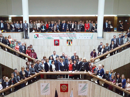 Первый международный конгресс «По-русски. В контексте многоязычия», Берлин