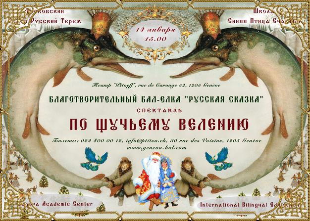 "Елка-Бал-Карнавал ""Русская Сказка"""