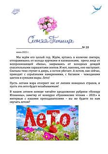 gazeta28jn2021 (перетянутый).jpg