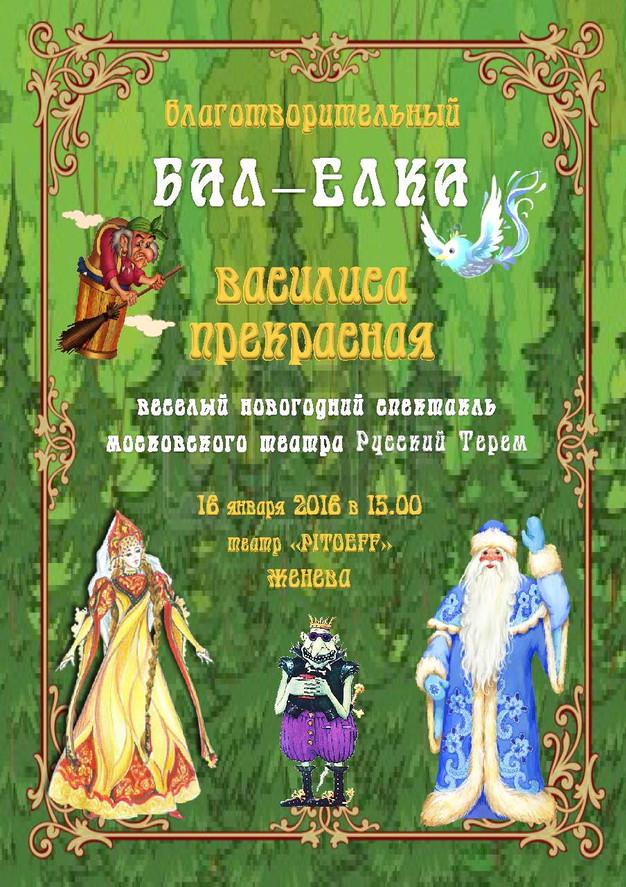 """БАЛ-ЁЛКА 2016 """"Василиса Прекрасная"""""""
