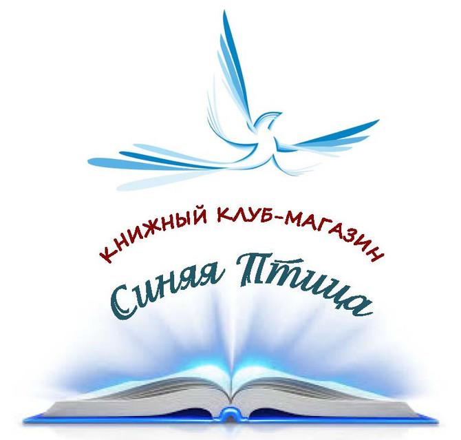 Открытие книжного клуба - магазина «Синяя птица»