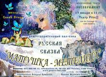 """Благотворительный БАЛ-ЕЛКА-КАРНАВАЛ """"Русская Сказка"""" 13 января 2018"""