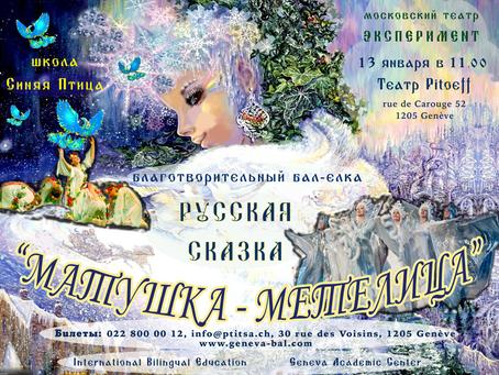 """БЛАГОТВОРИТЕЛЬНЫЙ БАЛ-ЕЛКА-КАРНАВАЛ """"Русская Сказка"""""""