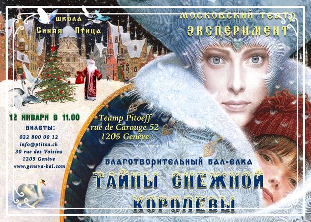 Синяя Птица Счастья приглашает всех на Бал-Елку-Карнавал
