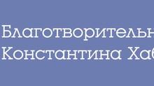 Бальные Новости выпуск № 1 Главная новость ! Синяя Птица и благотворительный фонд Константина Хабенс