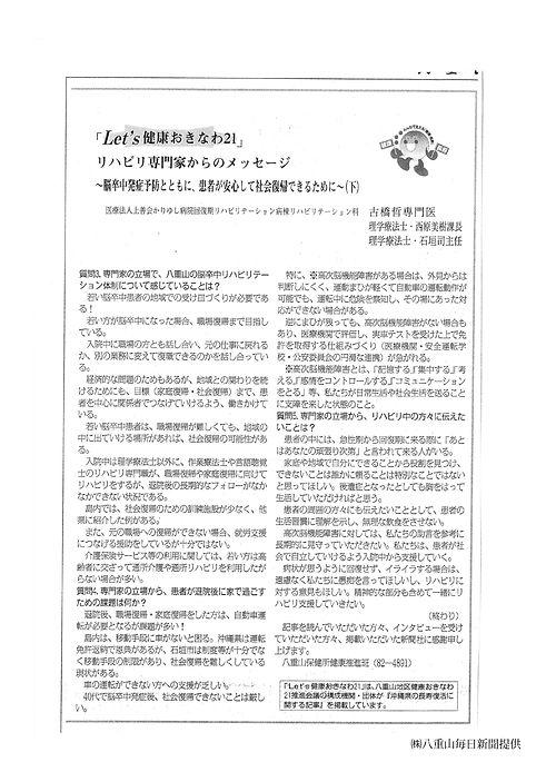 上.リハビリ専門家からのメッセージ(八重山毎日新聞).jpg