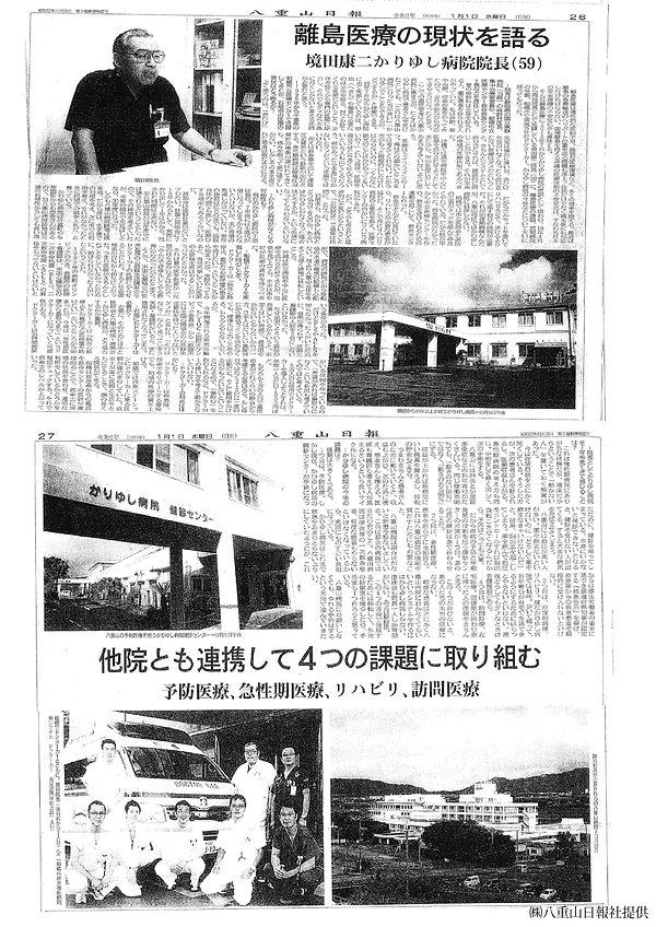 八重山日報.jpg