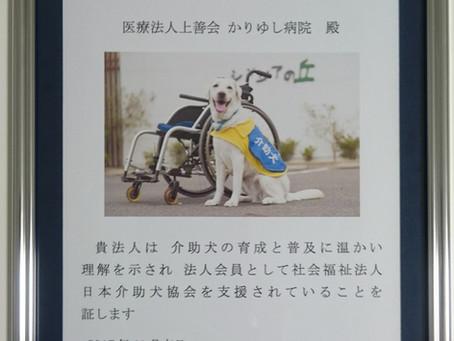 日本介助犬協会より