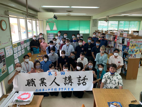 「職業人講話」in石垣第二中学校