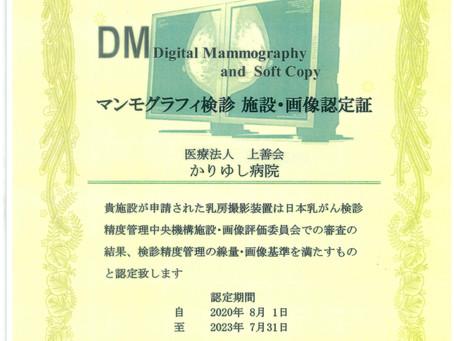 「マンモグラフィー検診 施設・画像認定証」