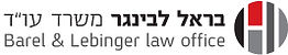 "משרד עו""ד בראל לבינגר Barel & Lebinger law office"