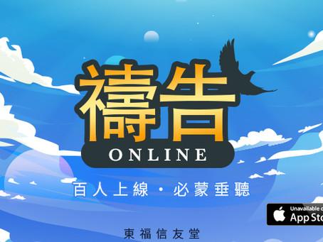 【禱告Online!】百人上線 · 必蒙垂聽