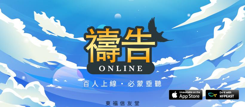 東福禱告Online視覺