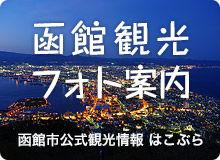 函館観光フォト案内