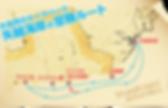 大自然のテーマパーク矢越海岸の冒険ルート