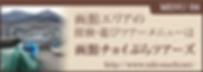 函館チョイぶらツアーズ