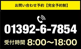 お問い合わせ予約【完全予約制】 01392-6-7854
