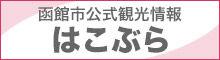 函館・南北海道 観光ガイド