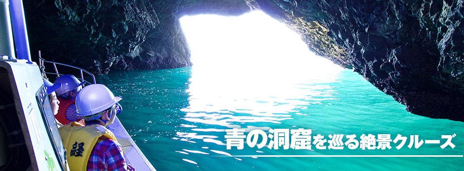 青の洞窟を巡る絶景クルーズ