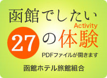 函館でしたい27の体験