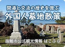 外国人墓地散策