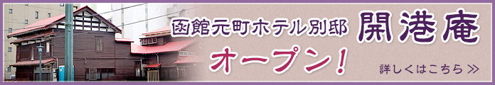 函館元町ホテル別邸 開港庵 オープン!